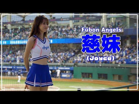 天使のように可愛らしい 慈妹 (Joyce) Fubon Angels 富邦悍將啦啦隊 新莊棒球場 2021/03/20