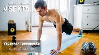 #SEKTA Утренняя тренировка - Базовый вариант