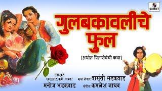gulbakawliche phool katha manoj bhadakwad sumeet musia