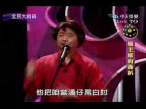 Funny Taiwanese variety-Show : Very Funny Lyrics - YouTube
