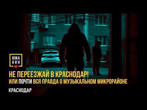 Не переезжай в Краснодар! Или почти вся правда о Музыкальном микрорайоне 😱