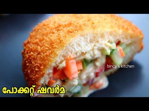 പെർഫെക്റ്റ്-ബ്രഡ്-പോക്കറ്റ്-ഷവർമ-|-bread-pocket-shawarma-recipe-|-pocket-shawarma-|-bread-shawarma