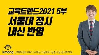 교육트렌드2021 5부 - 서울대정시 내신반영