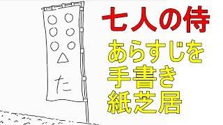 【すぐにわかる】七人の侍 のあらすじを手書き紙芝居
