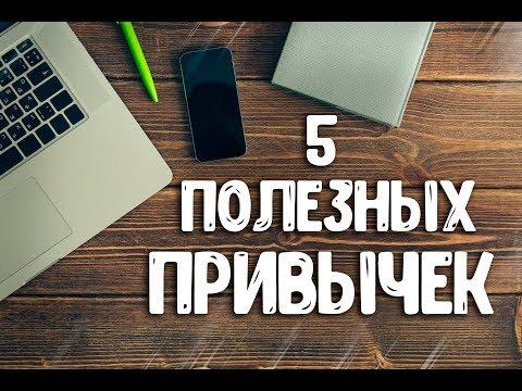 Полезные Привычки на Каждый День (Топ 5) Ключевые Навыки