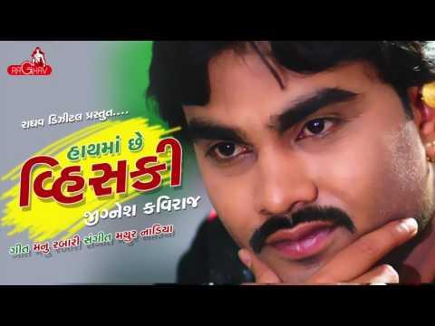 Hath Ma Chhe Whiskey | Jignesh Kaviraj | Gujarati Song | Raghav Digital