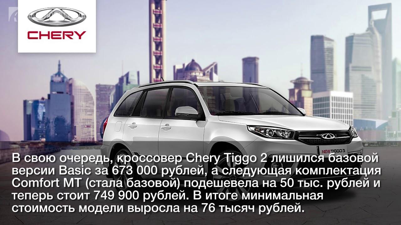 В РФ изменились цены на китайские автомобили