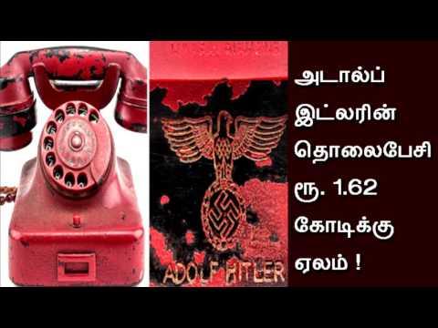 Hitler's telephone Rs.1.62 crore for the auction அடால்ப் ஹிட்லரின் தொலைபேசி ரூ.1.62 கோடிக்கு ஏலம்