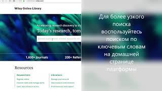 Быстрая навигация по Wiley Online Library