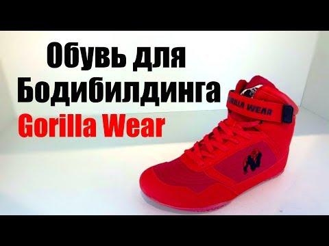 Обувь для бодибилдинга Gorilla Wear High Tops Red
