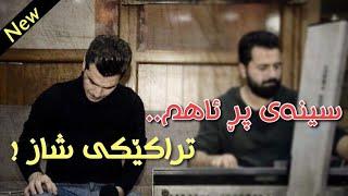 Gashtyar Omar 2019 Sinay Pr Ahm Shazzzz