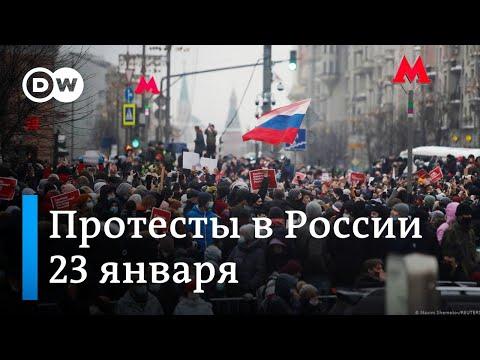 Акция в Москве в поддержку Навального. Прямая трансляция
