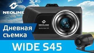 двухкамерный видеорегистратор Neoline Wide S45 - дневная съёмка, передняя камера