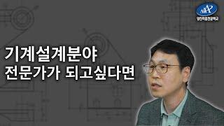 국비무료 대구기계설계학원 (CAD/CAM)