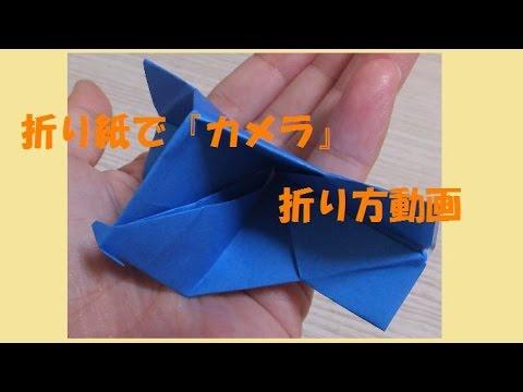 バラ 折り紙:折り紙 カメラ 折り方-youtube.com