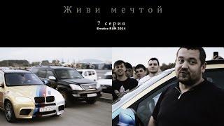 """""""Живи Мечтой"""" 7 Серия. Smotra Run2014"""