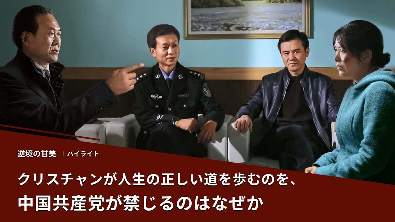 キリスト教映画「逆境の甘美」抜粋シーン:クリスチャンが人生の正しい道を歩むのを、中国共産党が禁じるのはなぜか