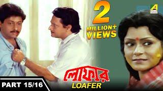 loafer লোফার bengali movie part – 1516 ranjit mallick