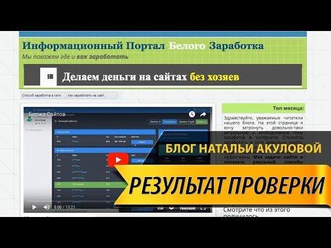 РАЗВОД Информационный Портал  Белого  Заработка The Dropped Websites