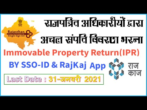Immovable Property Return(IPR) Gazetted Officers Rajasthan