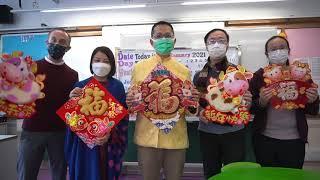 Publication Date: 2021-02-11 | Video Title: 仁愛堂劉皇發夫人小學 2021新年祝福片段