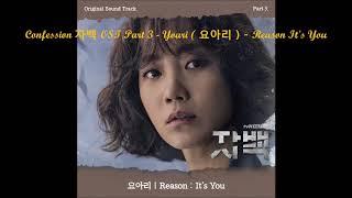 Tvn drama confession 자백 ost part 3