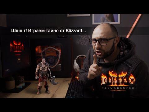 Играем Diablo 2