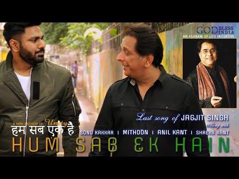 HUM SAB EK HAIN Feat. Late Shri Jagjit Singh, Mithoon, Anil Kant, Sonu Kakkar & Shreya Kant