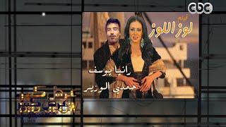 #عرض_كبير   رانيا يوسف مع حمدي الوزير