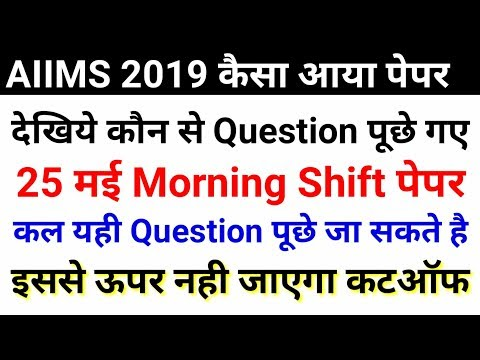 AIIMS MBBS Exam Analysis 2019, Answer Key released 25th