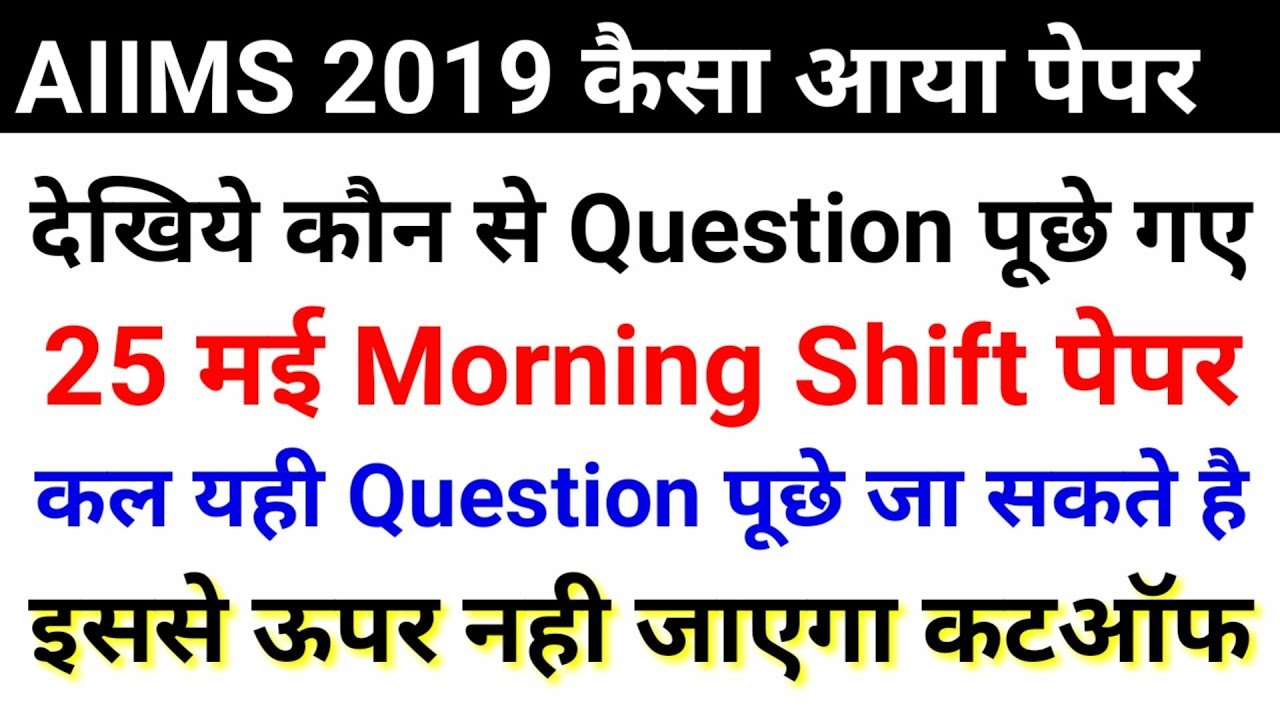 AIIMS MBBS Exam Analysis 2019, Answer Key released 25th, 26th May