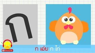 เพลง ก เอ๋ย ก ไก่ มีคาราโอเกะ แบบเรียน ก-ฮ สำหรับเด็กอนุบาล Learn Thai Alphabet Song   Indysong Kids