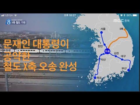 MBC충북 NEWS 170705 속도 내는 철도망, X축 완성 기대