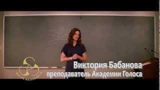 Преподаватель АКАДЕМИИ ГОЛОСА Виктория Бабанова