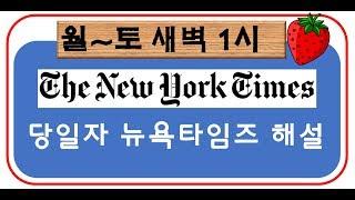 [당일자 영자신문] 2019.10.14 (월) 뉴욕타임…