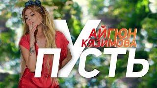 Aygün Kazımova - Пусть (Official Lyric Video)