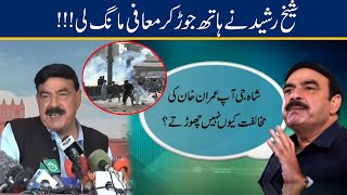 Khursheed Shah insulted Sheikh Rasheed on camera