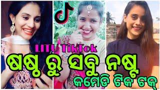 Latest Odia Funny😋 TikTok Videos || Odia Romantic Song Tiktok Videos || Funny😋 Tiktok Videos