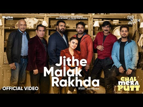 jithe-malak-rakhda-(full-song)-|-chal-mera-putt-|-bir-singh-|-gurcharan-singh-|-rhythm-boyz