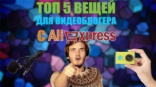 ТОП 5 ТОВАРОВ ALIEXPRESS ДЛЯ ВИДЕОБЛОГЕРА
