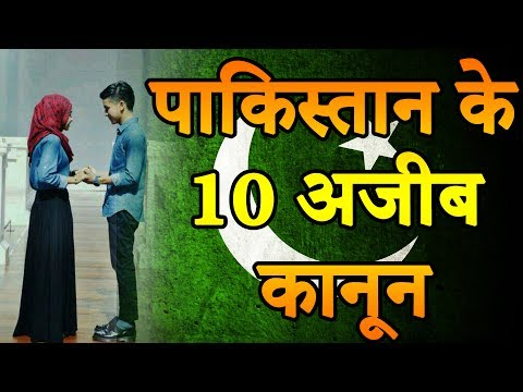 Amazing Laws Of Pakistan | рдкрд╛рдХрд┐рд╕реНрддрд╛рди рдХреЗ рдЕрдЬреАрдмреЛрдЧрд░реАрдм рдХрд╛рдиреВрди | Seriously Strange