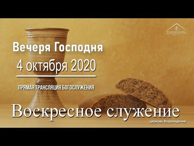 4 октября 2020 - Воскресное служение (Вечеря Господня)