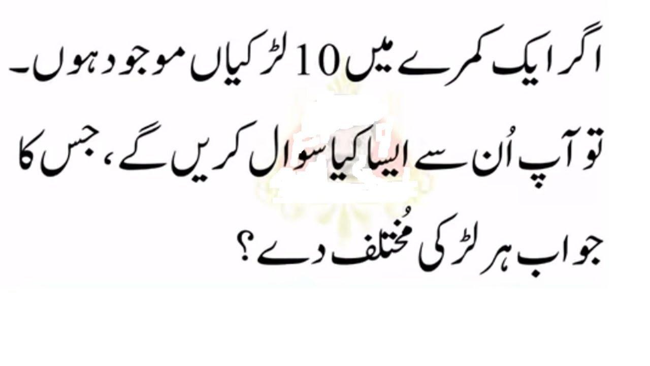 Very Funny Sawal Jawab In Urdu    IQ Test    Brain Booster    By Help people
