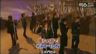 KAT-TUN - 僕らの街で