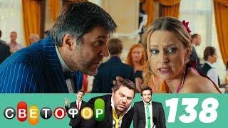 Светофор   Сезон 7   Серия 138