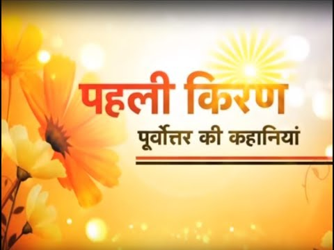Pehli Kiran - Suhane Sapne - Episode 2