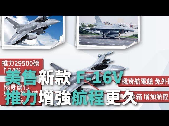 美售新款F 16V 推力增強 航程更久【央廣新聞】