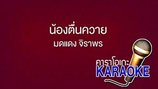 น้องตื่นควาย - มดแดง จิราพร [KARAOKE Version] เสียงมาสเตอร์
