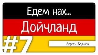 Едем нах... Дойчланд - Берген-Бельзен - #7 - ЕнД