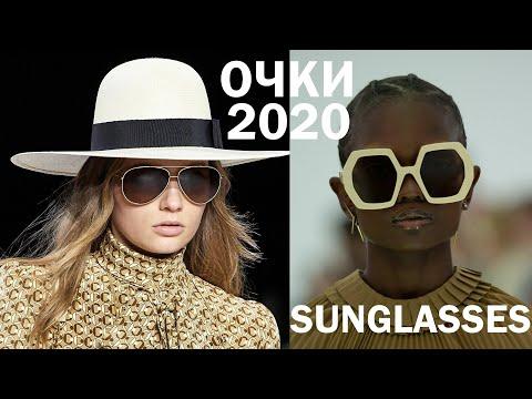 ОЧКИ солнцезащитные 2020 Тренды 2020. Аксесуары |  Sulglasses 2020 Trends
